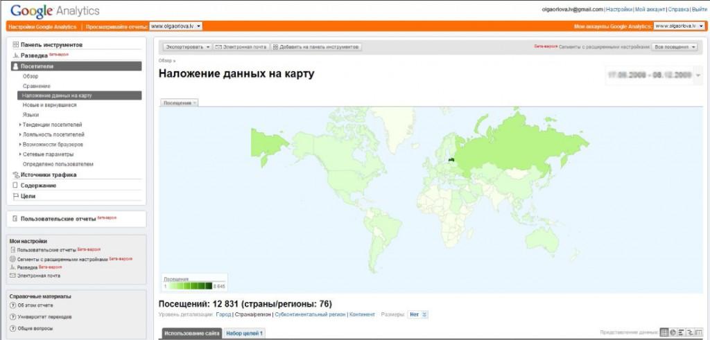 Посетители Психологического ателье Ольги Орловой живут в 76 странах мира